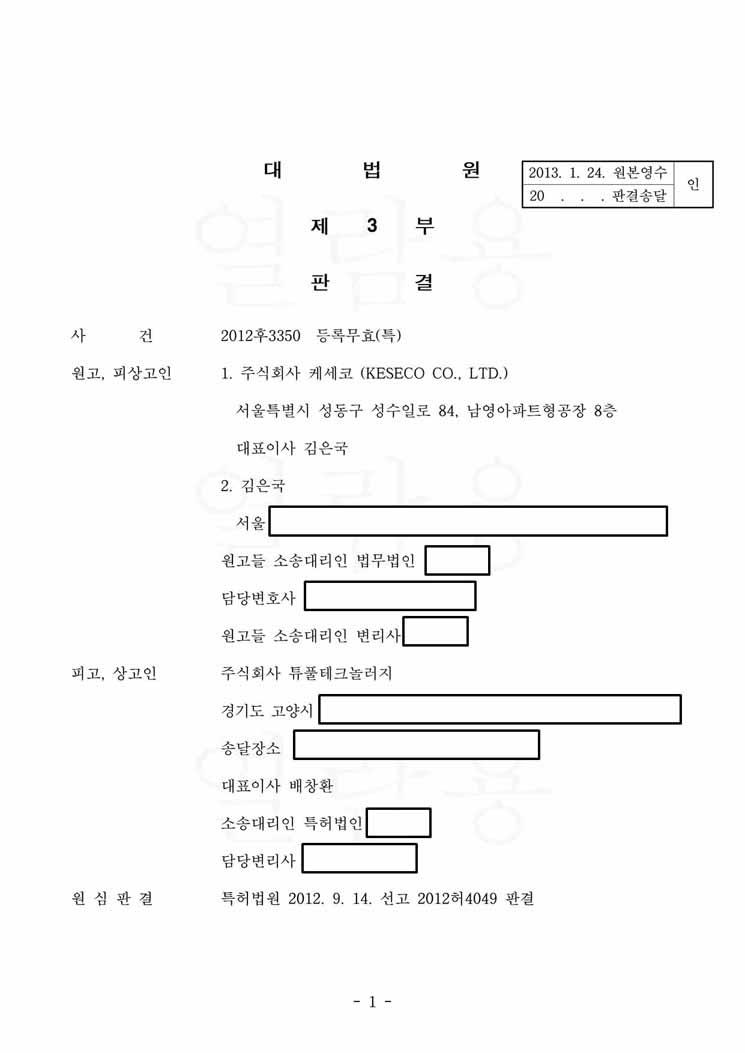 2012후3350 등록무효(특)_대법원 판결문_1.jpg